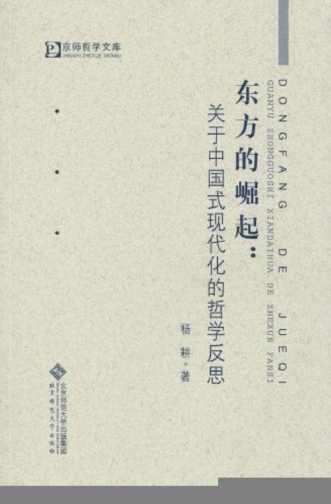 东方的崛起——关于中国式现代化的哲学反思