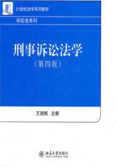 刑事诉讼法学(第四版)(仅适用PC阅读)