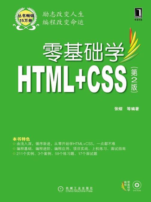 零基础学HTML+CSS第2版
