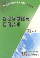 物理学基础与应用技术(仅适用PC阅读)