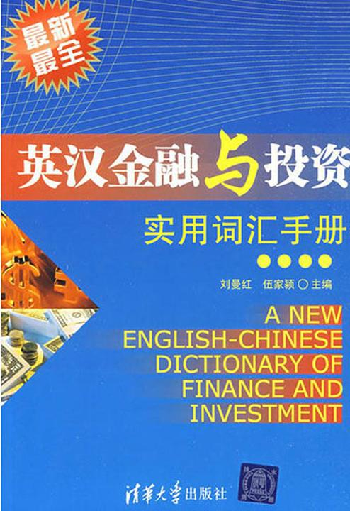 英汉金融与投资实用词汇手册