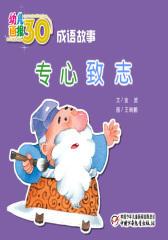 幼儿画报30年精华典藏﹒(专心致志)(多媒体电子书)(仅适用PC阅读)