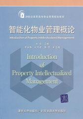 智能化物业管理概论(仅适用PC阅读)