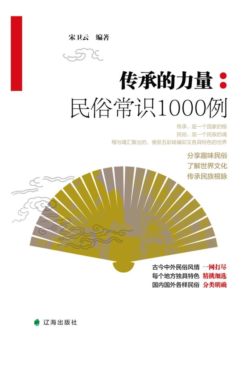 传承的力量:民俗常识1000例