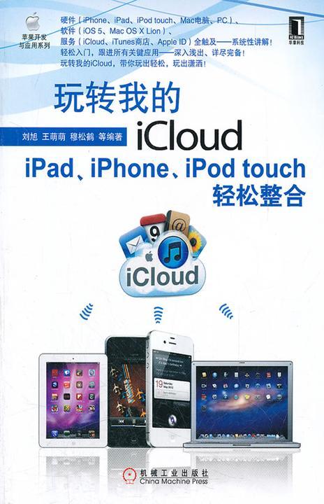 玩转我的iCloud——iPad、iPhone、iPod touch轻松整合