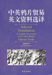 中国鸦片贸易英文资料选译