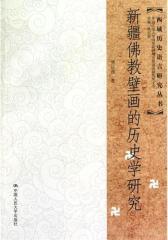 新疆佛教壁画的历史学研究(仅适用PC阅读)