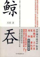 鲸吞(2009  畅销潜力小说《中国不高兴》作者: 宋晓军、王小东、宋强、黄纪苏、刘仰 联名强烈推荐)(试读本)