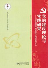 党的建设理论与实践研究——纪念中国共产党诞辰九十周年研究文丛(仅适用PC阅读)