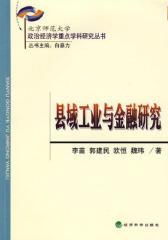 县域工业与金融研究(仅适用PC阅读)