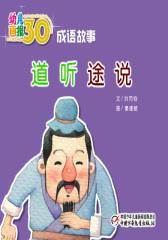 幼儿画报30年精华典藏﹒(道听途说)(多媒体电子书)(仅适用PC阅读)