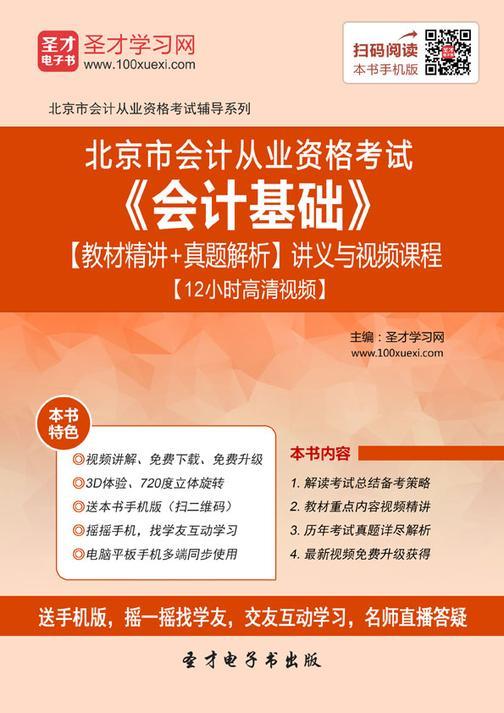 2016年北京市会计从业资格考试《会计基础》【教材精讲+真题解析】讲义与视频课程【12小时高清视频】