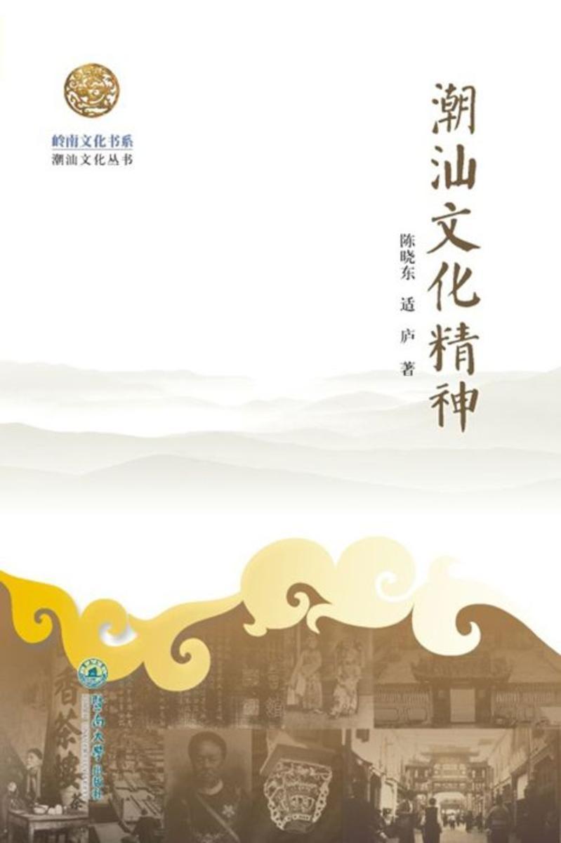 潮汕文化精神