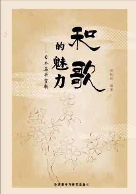 和歌的魅力:日本名歌赏析