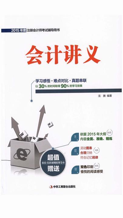 会计讲义(2015年度注册会计师考试辅导用书)