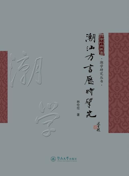 潮汕方言历时研究