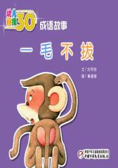 幼儿画报30年精华典藏﹒(一毛不拔)(多媒体电子书)(仅适用PC阅读)