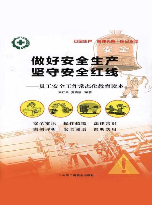 做好安全生产,坚守安全红线:员工安全工作常态化教育读本