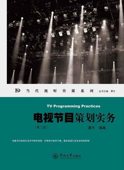 电视节目策划实务(第二版)