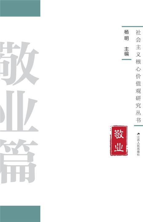 社会主义核心价值观研究丛书·敬业篇
