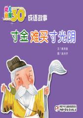 幼儿画报30年精华典藏﹒(寸金难买寸光阴)(多媒体电子书)(仅适用PC阅读)