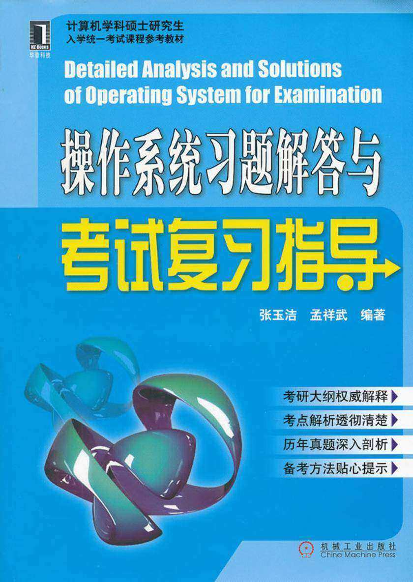 操作系统习题解答与考试复习指导