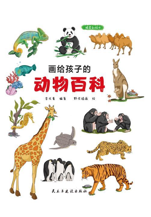 画给孩子的动物百科
