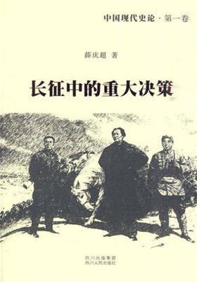 中国现代史论.第1卷,长征中的重大决策(仅适用PC阅读)