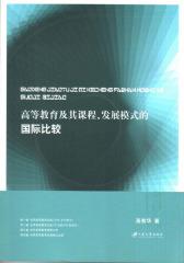 高等教育及其课程、发展模式的国际比较