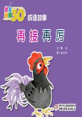 幼儿画报30年精华典藏﹒(再接再厉)(多媒体电子书)(仅适用PC阅读)