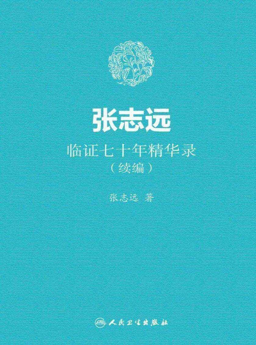 张志远临证七十年精华录(续编)