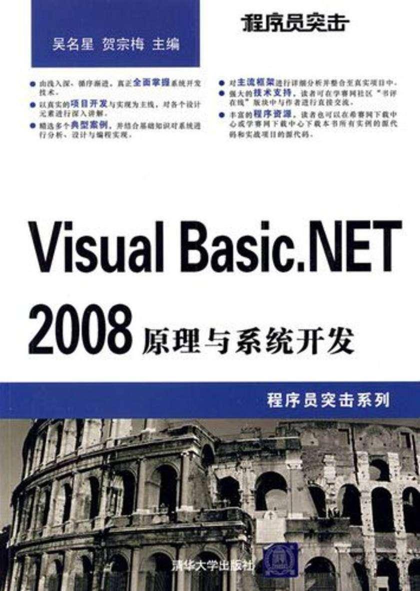 程序员突击——Visual Basic.NET 2008原理与系统开发(仅适用PC阅读)