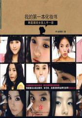 我的  本化妆书(试读本)