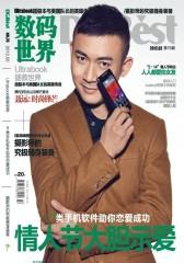 数码世界 月刊 2012年2月(电子杂志)(仅适用PC阅读)