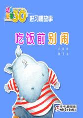 幼儿画报30年精华典藏﹒(吃饭前别闹)(多媒体电子书)(仅适用PC阅读)