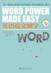 英语说文解字(试读本)(仅适用PC阅读)