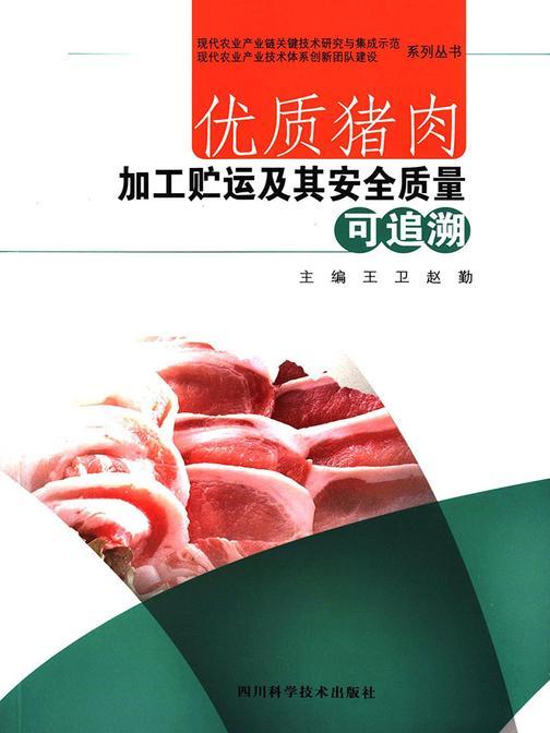 优质猪肉加工贮运及其安全质量可追溯