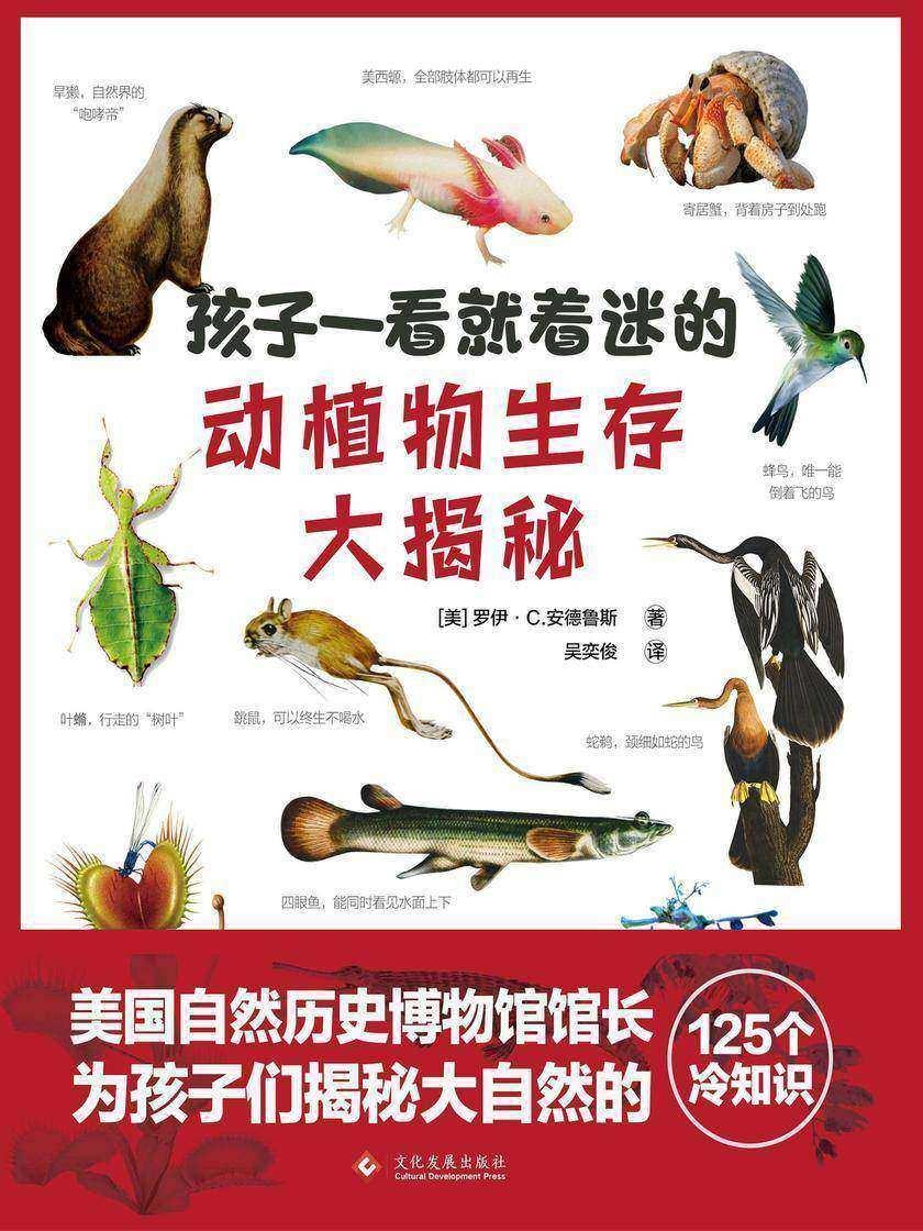 孩子一看就着迷的动植物生存大揭秘(送给孩子的自然启蒙书,让孩子像生物学家那样认识大自然)