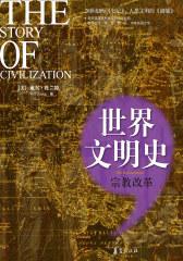 宗教改革/世界文明史