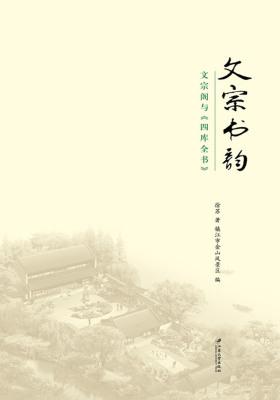 文宗书韵:文宗阁与《四库全书》(仅适用PC阅读)