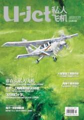 私人飞机 月刊 2012年5月(电子杂志)(仅适用PC阅读)