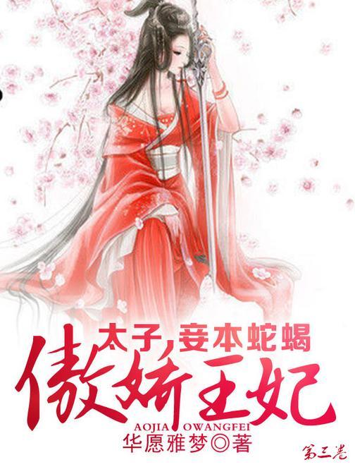 傲娇王妃:太子,妾本蛇蝎(第三卷)