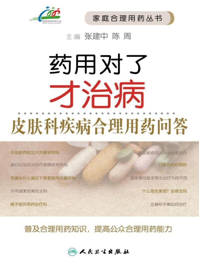 药用对了才治病——皮肤科疾病合理用药问答