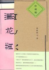 黑花黄(珍藏版)(试读本)
