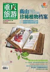 重庆旅游 月刊 2012年4月(电子杂志)(仅适用PC阅读)