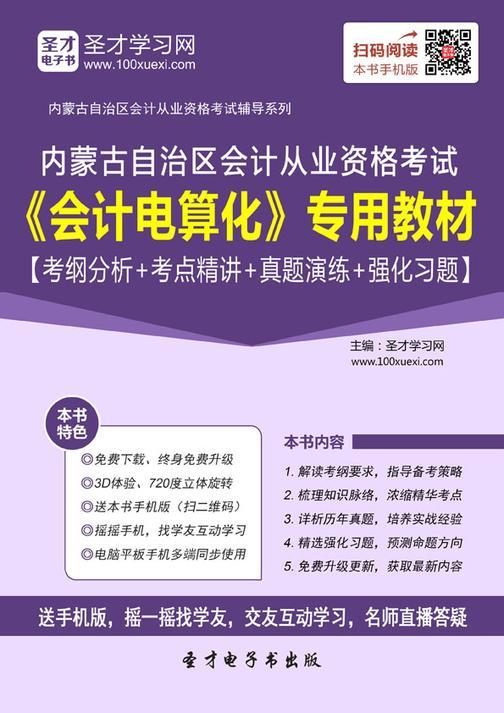 2016年内蒙古自治区会计从业资格考试《会计电算化》专用教材【考纲分析+考点精讲+真题演练+强化习题】