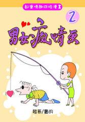 男女疯情画 02(试读本)