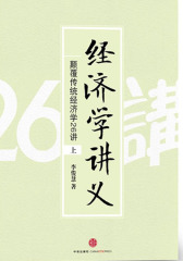 经济学讲义(上)
