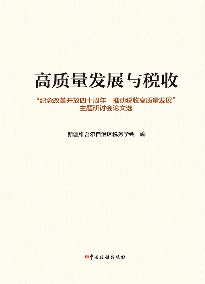 """高质量发展与税收:""""纪念改革开放四十周年推动税收高质量发展""""主题研讨会论文选"""
