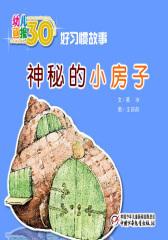 幼儿画报30年精华典藏﹒(神秘的小房子)(多媒体电子书)(仅适用PC阅读)